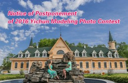 Notice of Postponement of 2016 Yichun Modeling Photo Contest