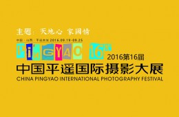 2016 Pingyao International Photography Festival Notice