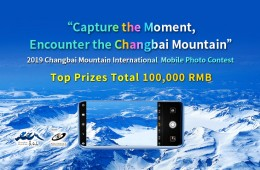 Calling for entries: 2019 Changbai Mountain International Mobile Photo Contest