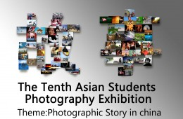 The Tenth Asian Students Photography Exhibition