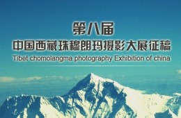 Entries Wanted: The 8th Tibet Chomolangma Photography Exhibition of China