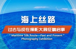 """Maritime Silk Route—Past and Present"" Photography Exhibition"