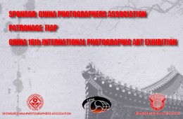 Call for Contributions to the 16th China International Photographic Art Exhibition