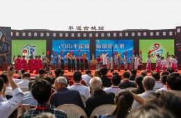 The 15th Pingyao International Photography Festival opens in Shanxi