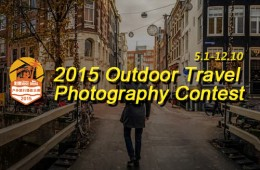 2015 Outdoor Travel Photography Contest