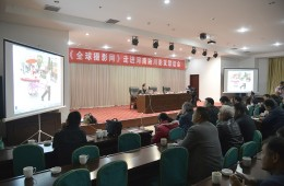 A mini-lecture held in Xichuan County by Global Photography