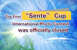 "The First ""Sente"" Cup International Photo Contest was officially closed"
