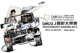 "Leica J Photography Masters 2015—""People and Nature in the Journey"""