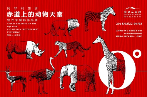 Animal Paradise On The Equator:Yao Hanjun Photography Exhibition