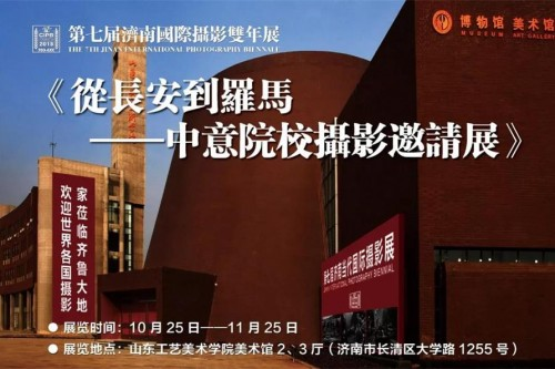 "Invitational Exhibition: ""From Chang'an to Rome -- China-Italy College Photography Invitational Exhibition"" Ⅰ"